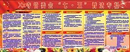 "Xx寺管委会""七·五""普法专栏"
