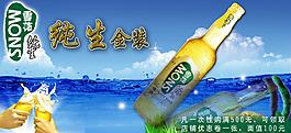 純生啤酒海報