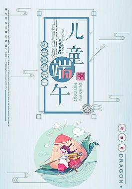 端午邂逅六一清新简约创意海报模板