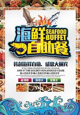 海鮮自助餐美食海報美食展板
