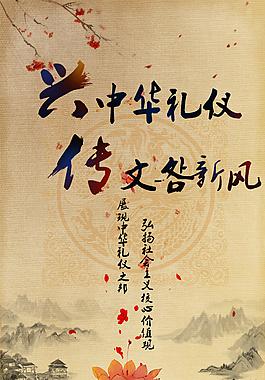 中華禮儀海報
