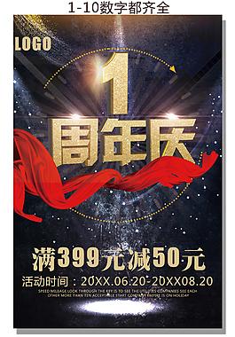 周年慶典海報1到10數字齊全