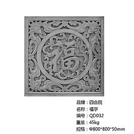 福祿壽喜磚雕磚雕素材