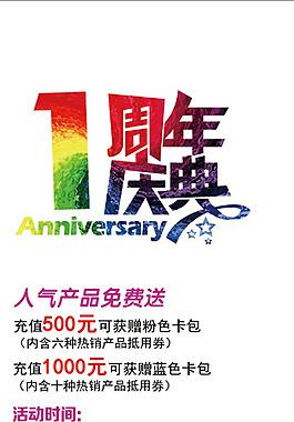 一周年慶海報