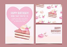 手繪彩鉛唯美蛋糕生日邀請卡