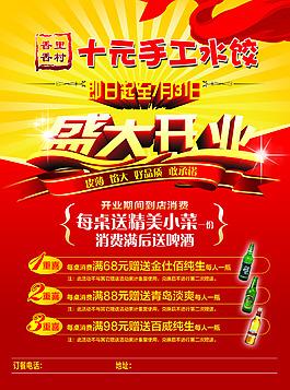 香里香村宣传单