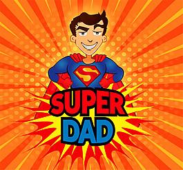 超人父親節設計矢量素材