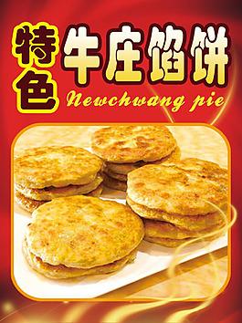 美食牛莊餡餅展板