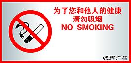 禁止吸烟展板