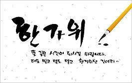 矢量韓國藝術字