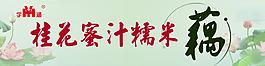 糯米藕促銷臺