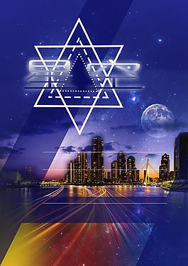 星空下的城市海報