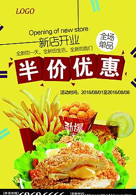 超級雞排宣傳單