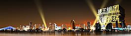 城市夜景商業海報