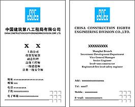 中國建筑第八工程有限公司