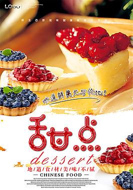 水果甜點海報