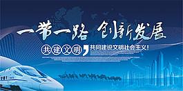 一路一帶創新發展海報