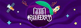 618狂欢节海报PSD素材