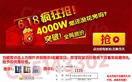 陶博618疯狂抢海报设计PSD素材