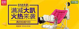 淘宝618大趴来袭促销海报设计PSD素材