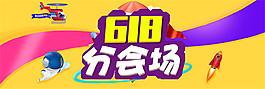 淘宝618分会场海报设计PSD素材
