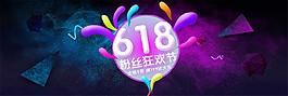 淘宝618粉丝狂欢节海报设计PSD素材
