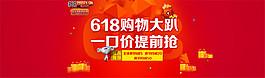 淘宝618购物大趴活动海报设计PSD素材
