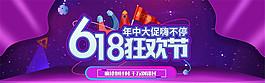 淘宝618狂欢节海报PSD素材