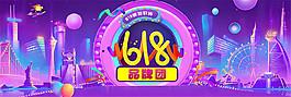 淘寶618品牌團購物海報PSD素材