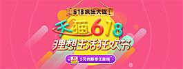 淘寶天貓618海報設計PSD素材