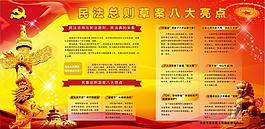 征地辦-民法宣傳欄展板