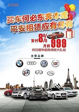 汽車宣傳廣告