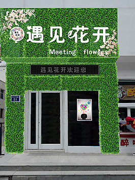 花店门头logo