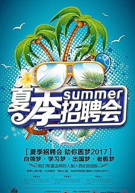 夏季招聘海報