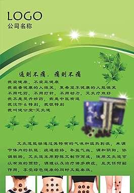 綠色艾灸X展架