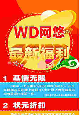 WD網悠展架