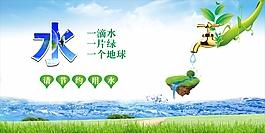 節約用水海報