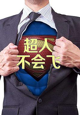 超人白領海報
