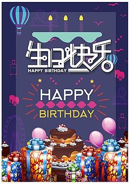 生日快樂水牌海報