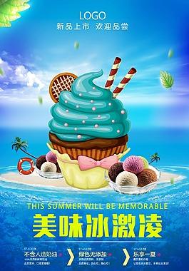 夏日美味冰激凌海报