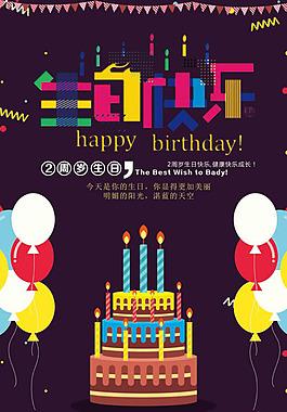 創意生日快樂海報