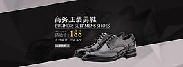 淘寶天貓商務正裝男鞋促銷活動海報