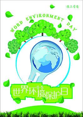 世界環境日展板