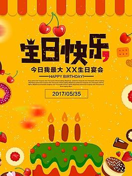 卡通生日快樂海報