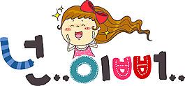 卡通小女孩文字印花圖案設計