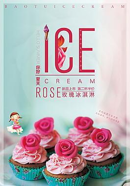 玫瑰冰淇淋創意簡約宣傳海報
