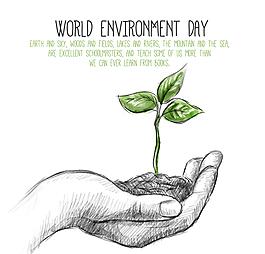 世界環境日手捧樹苗矢量