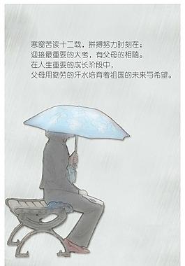 雨中待考家长