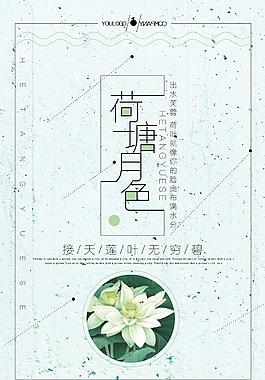 中國風荷塘月色海報