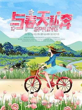 与春天私奔创意海报